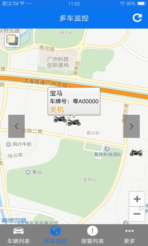 机动车截图