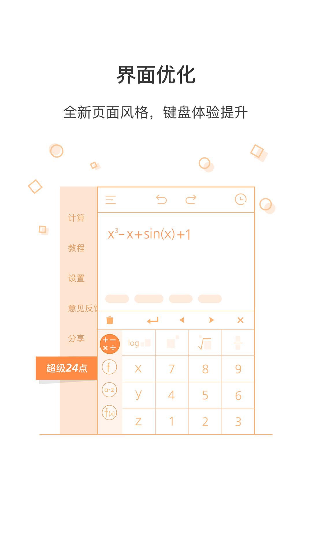 超级计算器截图