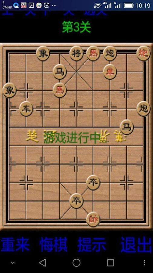 中国象棋的大战下载_中国象棋的大战v2图片