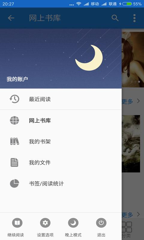 静读天下中文版