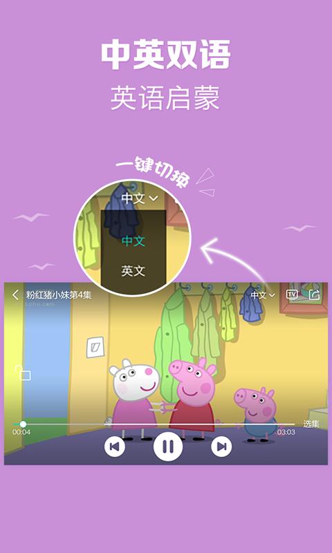小猪动画片截图