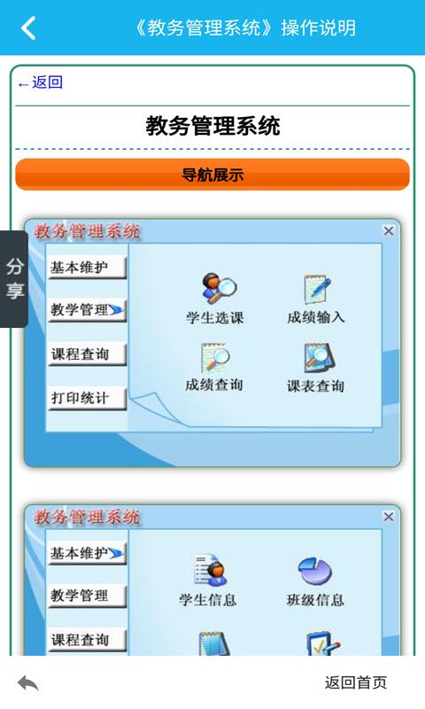 教务管理系统截图