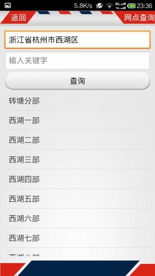 百世汇通小件员App
