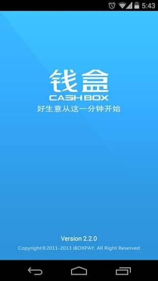 钱盒商户通截图