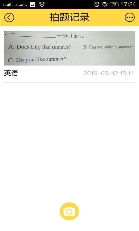 学习宝安卓版