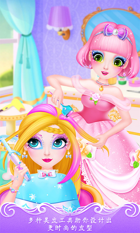 甜心公主美容院截图