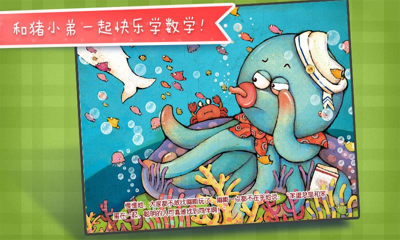 小章鱼做算术截图