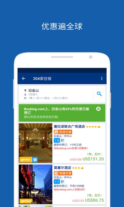 Booking.com缤客截图