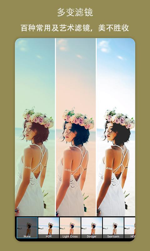 PicsArt美易照片编辑神器截图