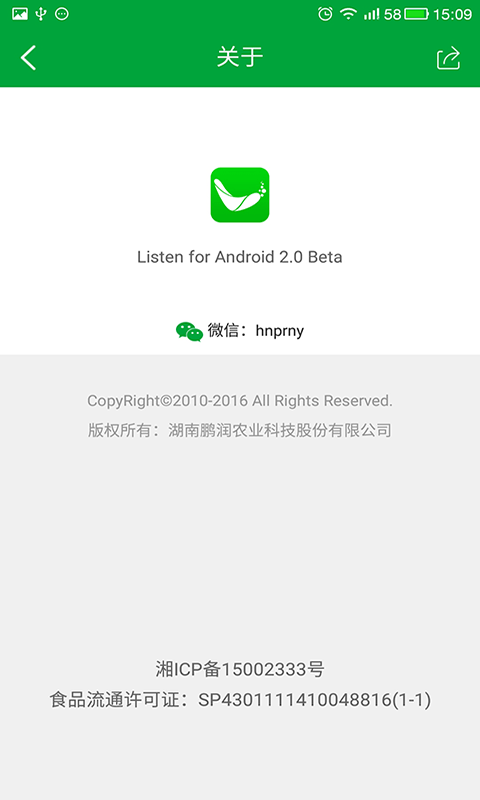鹏润Listen截图
