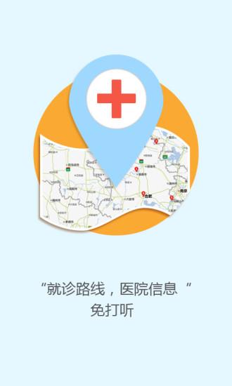 安徽医疗便民