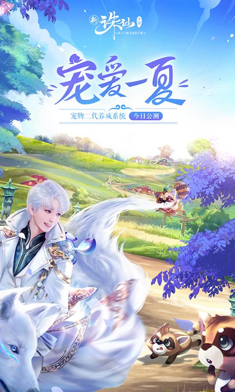诛仙-2周年