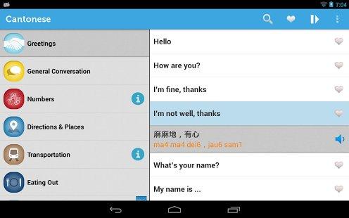 学习广东话短语截图