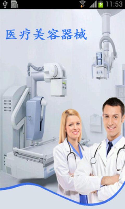 医疗美容器械截图