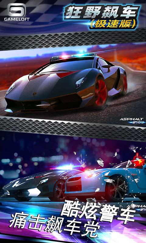 狂野飙车极速版截图