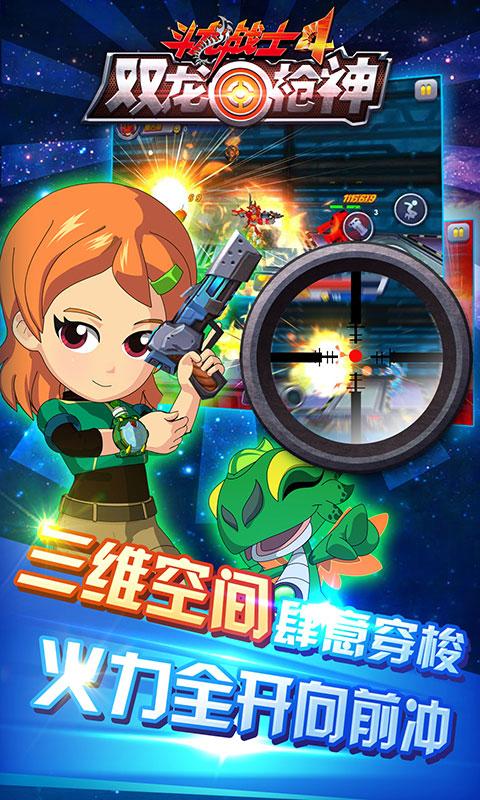 斗龙战士4双龙枪神截图