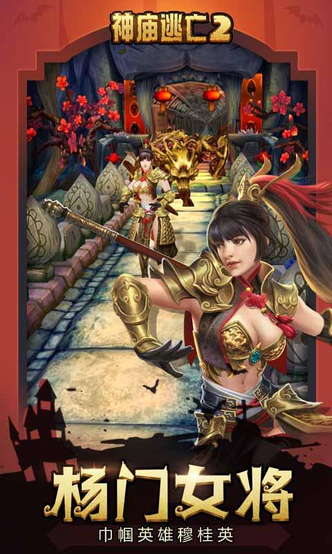 神庙逃亡2(万圣狂欢)