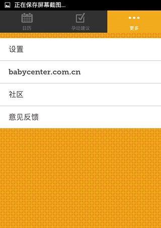 宝宝中心孕期指南截图