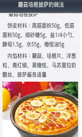 美食家常菜谱图解大全为您提供做菜的技巧与方法图片
