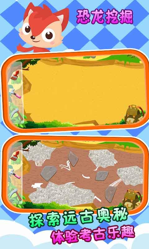 儿童游戏-恐龙花园