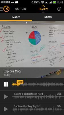 Cogi录音笔记截图