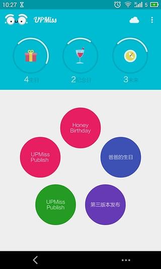 UPMiss截图