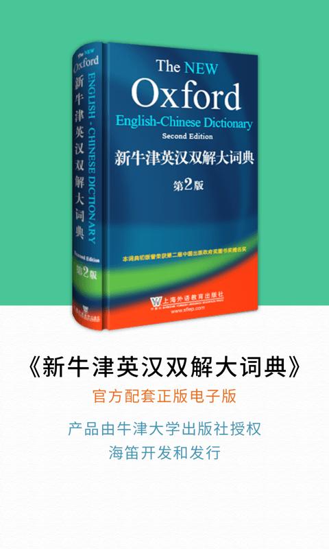 新牛津英汉双解大词典截图