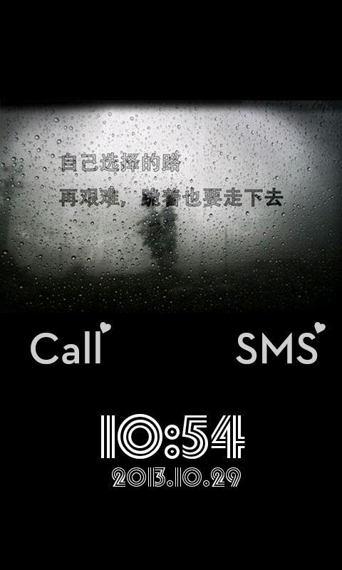 励志文字手机个性锁屏图片