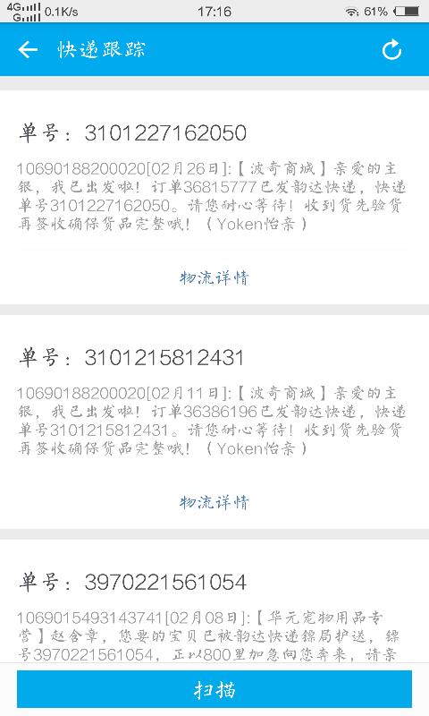 短信123截图