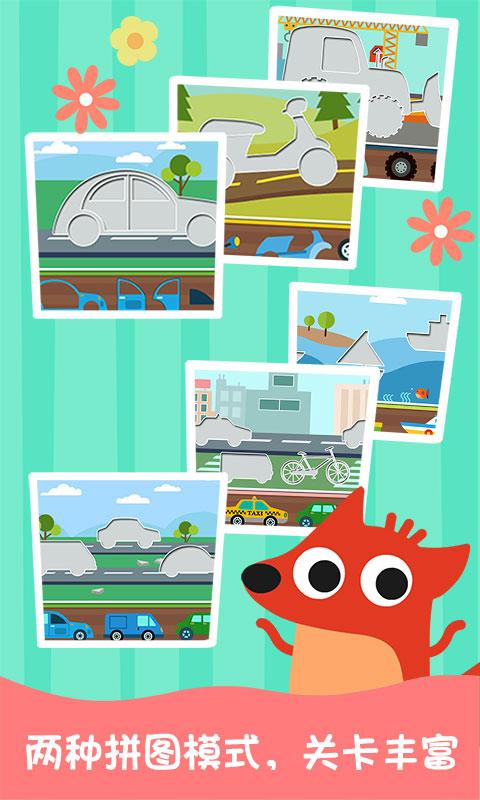 宝宝汽车益智游戏
