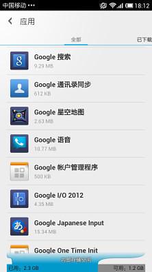 Google 通讯录同步截图