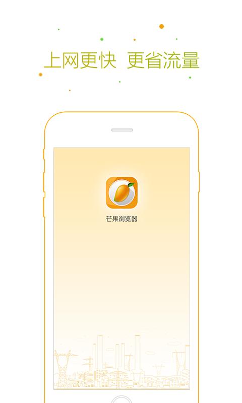 芒果浏览器