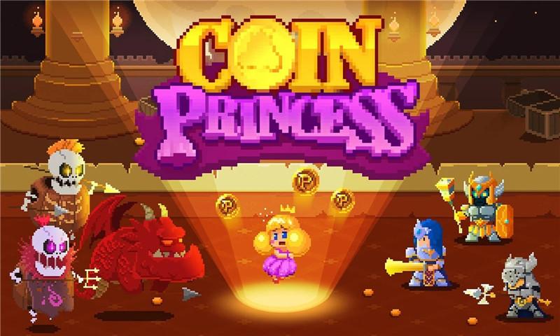 硬币公主截图