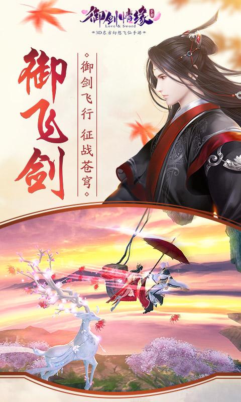 御剑情缘(红尘客栈)