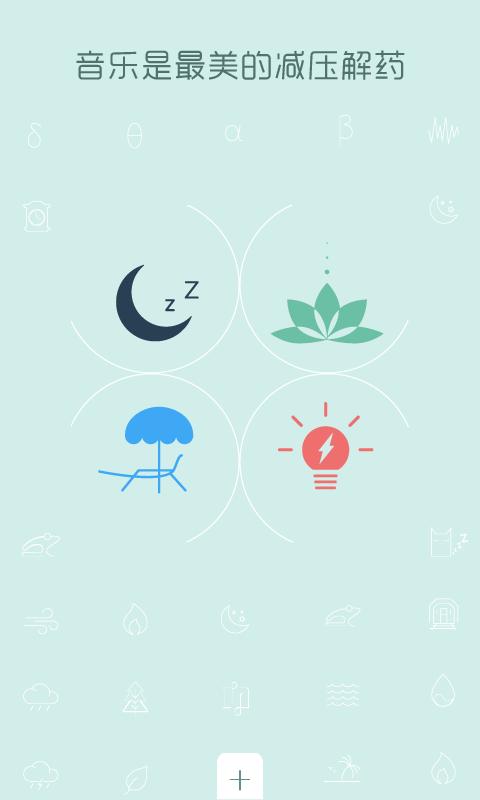 催眠睡眠放松大师截图