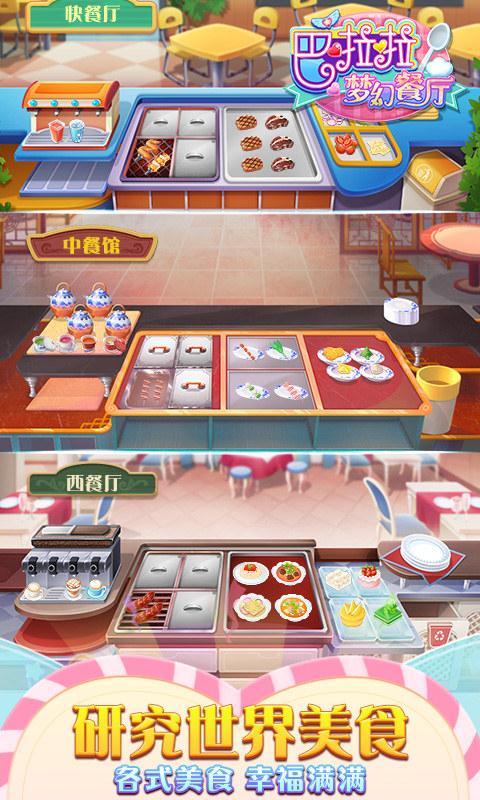 巴啦啦梦幻餐厅截图