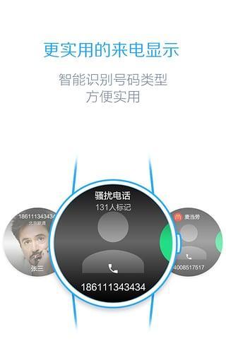 百度手表 for AndroidWear截图