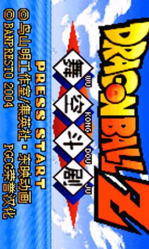 舞空斗剧pad版下载_舞空斗剧v1.0安卓平板电脑pad版