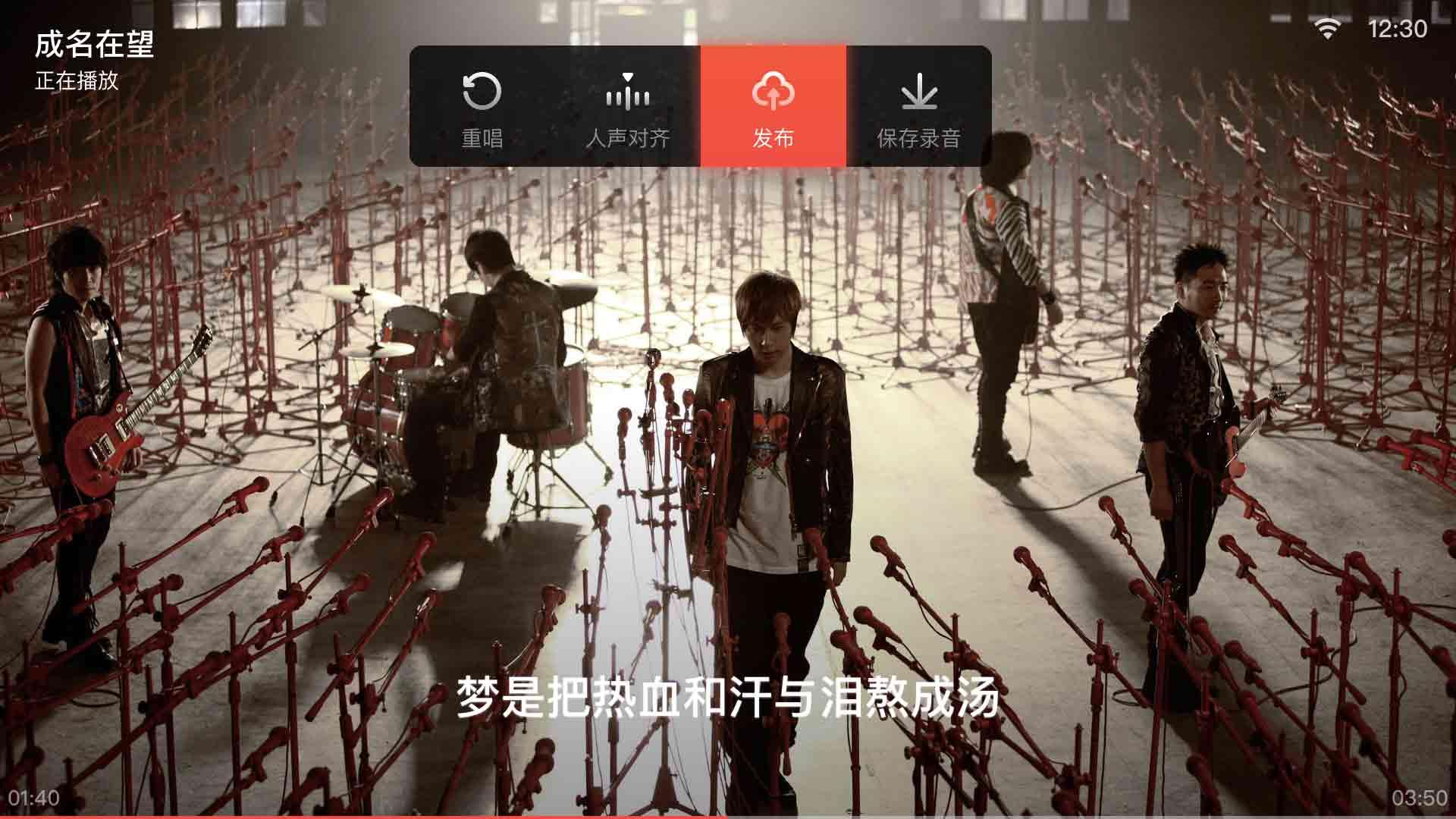 全民K歌 TV版