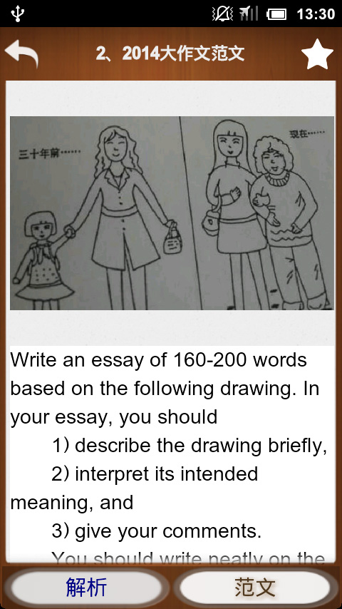 考研英语作文真题