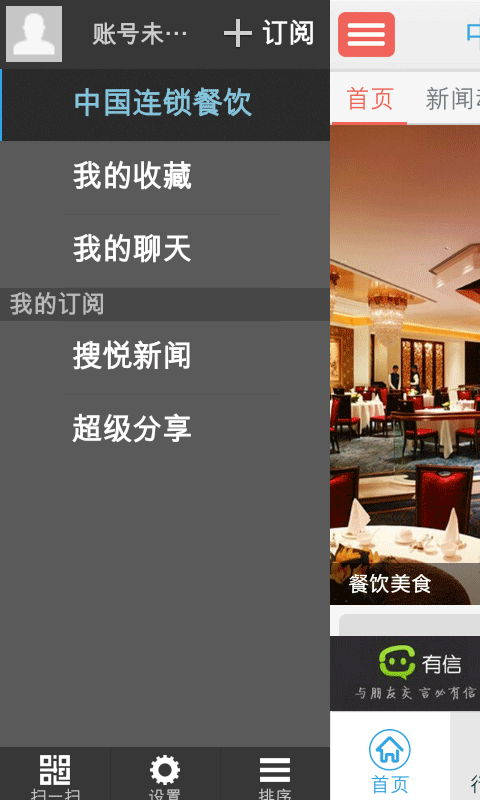 中国连锁餐饮截图