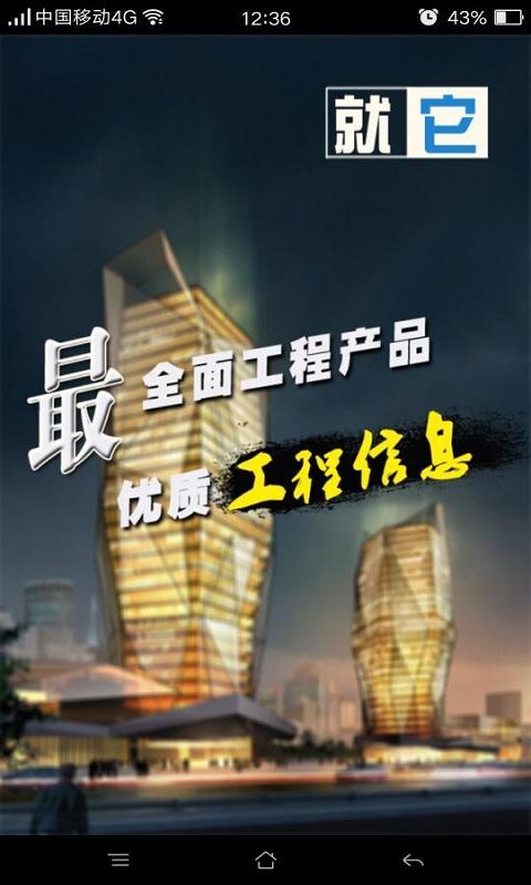 中国工程客户端