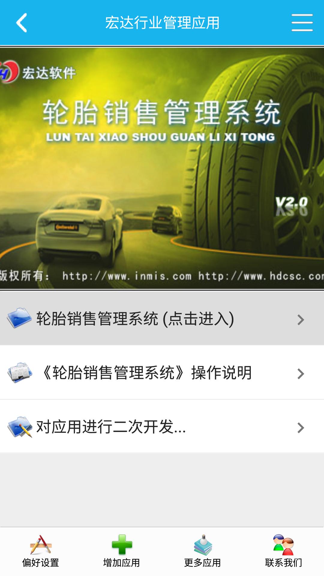 轮胎销售管理系统截图