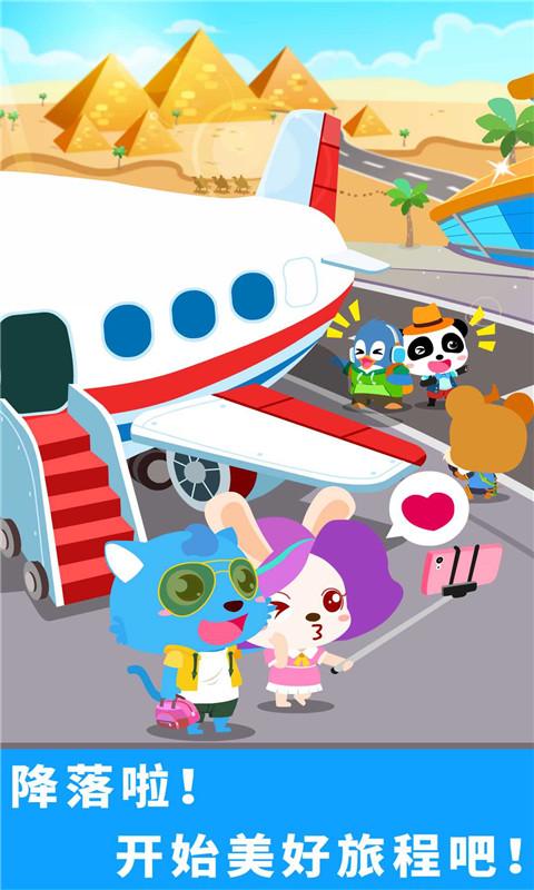 宝宝飞机场