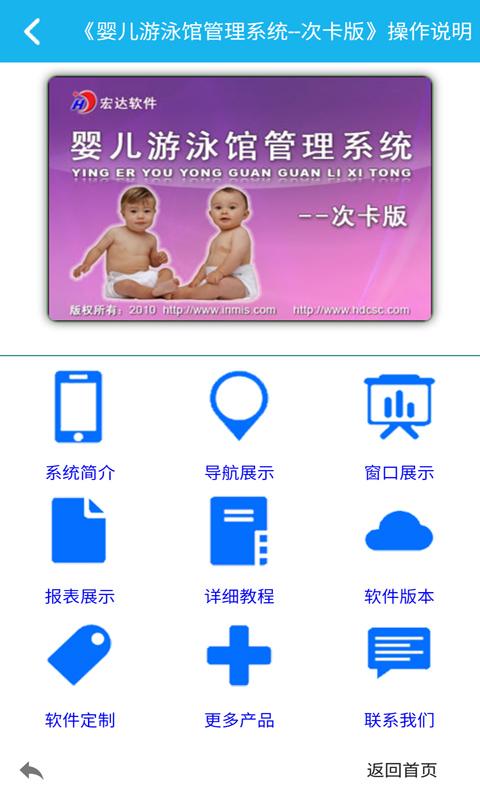 婴儿游泳消费管理系统截图