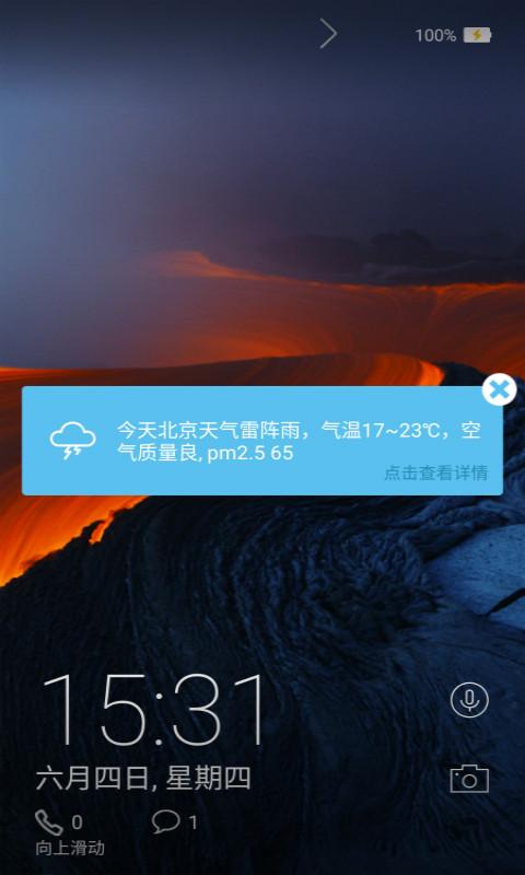 微软锁屏截图