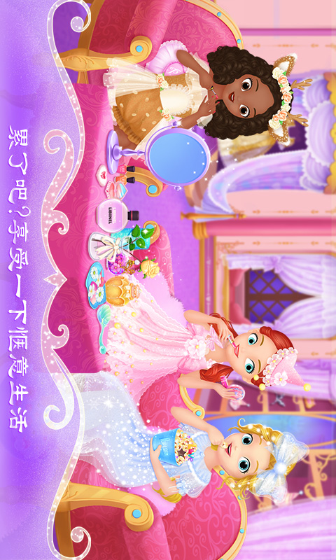 莉比小公主
