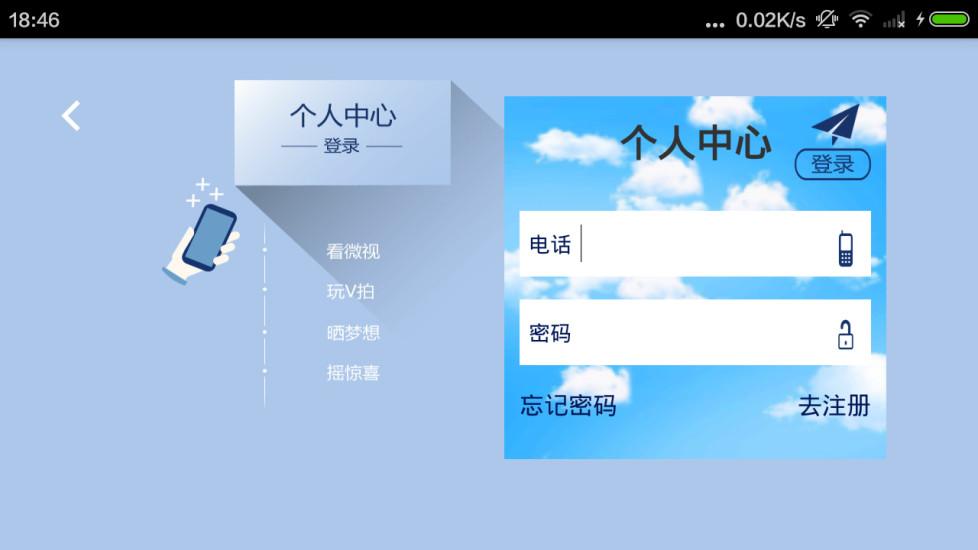 中华微视截图