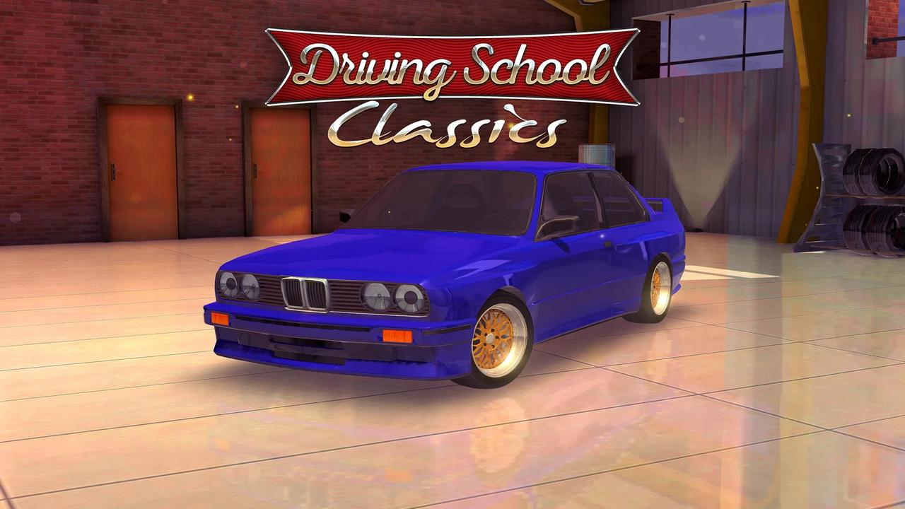 驾驶学校经典版截图