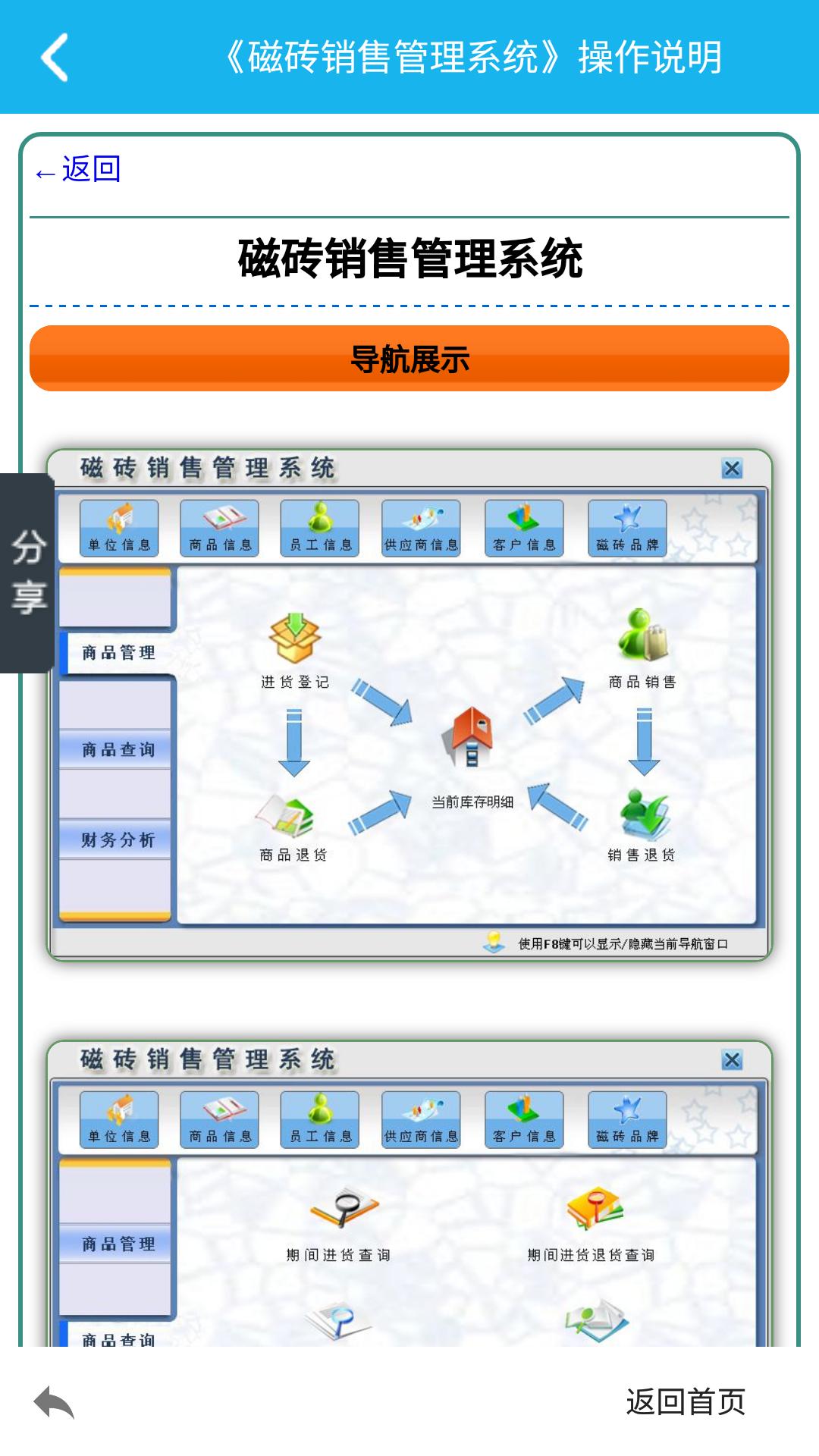 磁砖销售管理系统